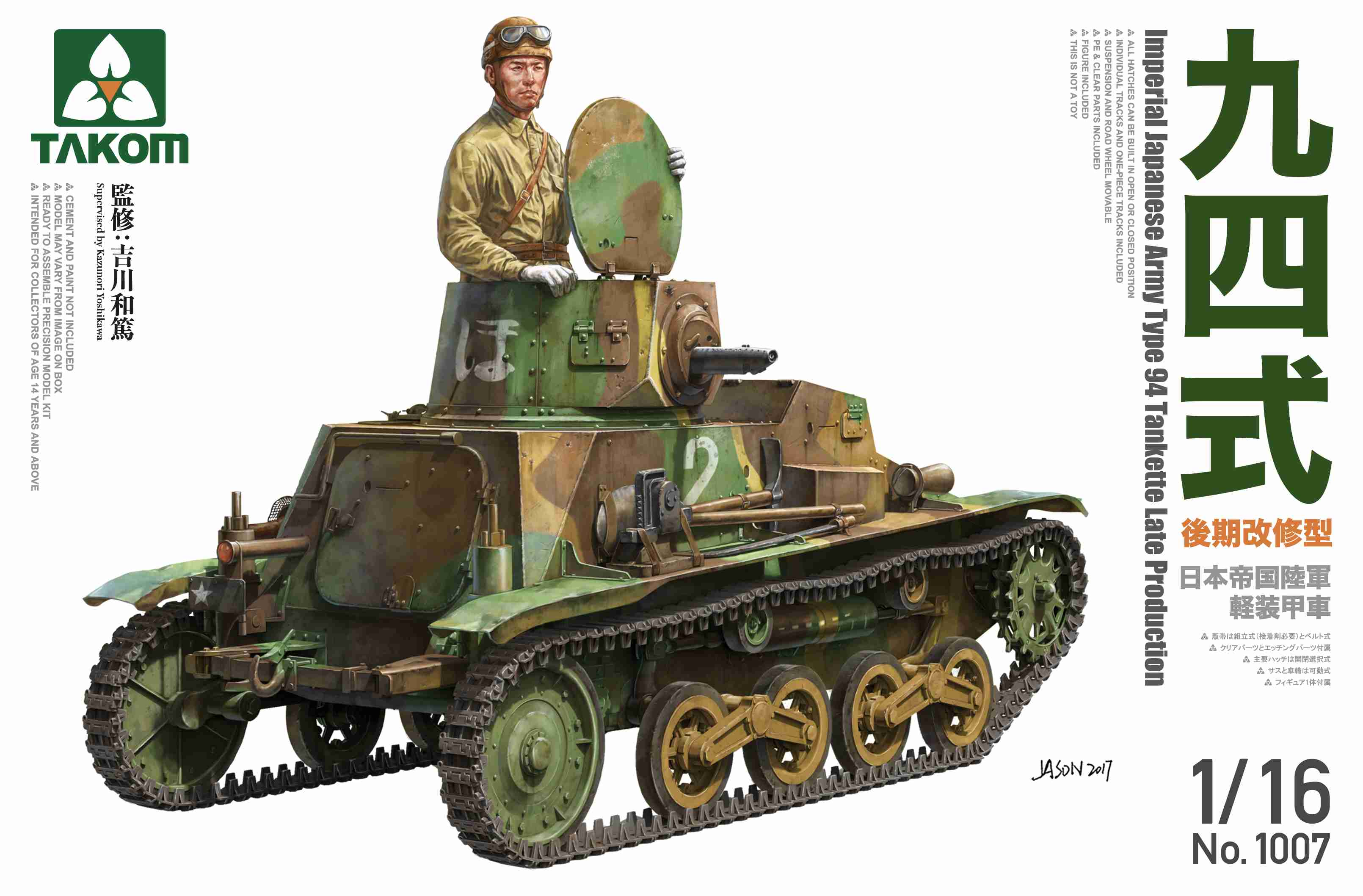 Takom 1005 WWII Imperial Japanese Army Tank Commander 1//16 Scale Model Kit